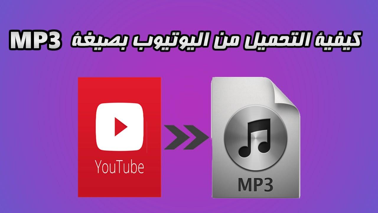 تحميل من اليوتيوب mp3 اون لاين
