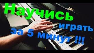 Крутая Мелодия на Пианино - видеоурок для новичков