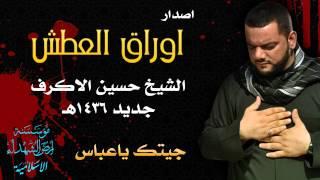 جيتك ياعباس - جديد حسين الاكرف  1436 - 2015