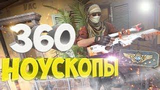 360 НОУСКОПЫ! | CS:GO МОНТАЖ