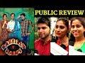 Bareilly Ki Barfi Public Review| Ayushmann Khurrana, Kriti Sanon, Rajkumar Rao