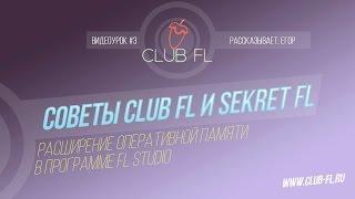 #3 Советы Club FL и SekretFL- Расшерение оперативной памяти в FL Studio