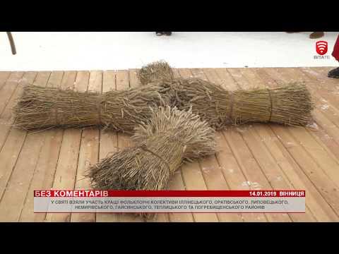 Телеканал ВІТА - БЕЗ КОМЕНТАРІВ: Телеканал ВІТА - БЕЗ КОМЕНТАРІВ 2019-01-14_4