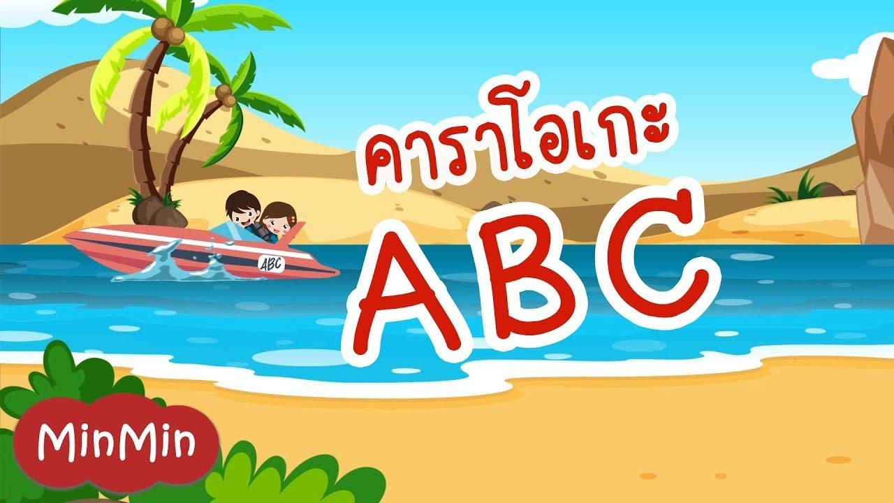 คาราโอเกะ เพลง ABC Song Karaoke ดนตรีสนุก ฝึกร้องได้ ช่วยให้จำง่ายขึ้น | MinMin