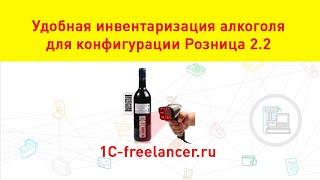 Инвентаризация алкогольной продукции в 1С: Розница 2.2