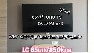신혼가전2 (벽걸이TV 65UN7850kna)