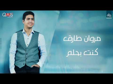 Marwan Tarek - Kont Bahlam (Lyrics Video) 2017   مروان طارق - كنت بحلم - كلمات