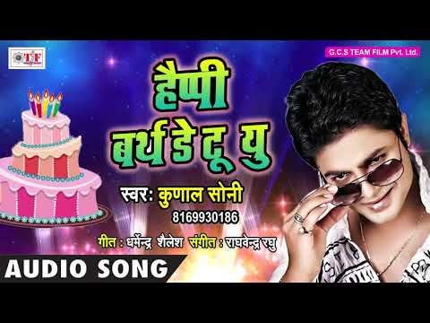 Happy Birthday To You ~ Bhojpuri Hit Song 2018 ~ Kunal Soni New Song ~ Akhiya Ke Rula Gailu