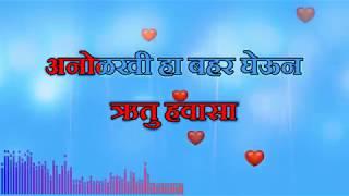 Majhiya Priyala Preet Kalena Title Song Lyrics   Zee Marathi