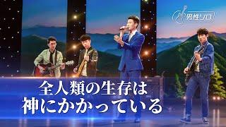 ゴスペル音楽「全人類の生存は神にかかっている」Praise and Worship 日本語字幕