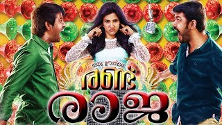 ORU OORULA RENDU RAJA || Malayalam dubbed tamil Movie || Comedy Movie || Vimal & Priya Anand