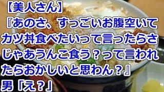 【美人さん】 『あのさ、すっごいお腹空いてカツ丼食べたいって言ったらさ、じゃあうんこ食う?って言われたらおかしいと思わん?』男「え?」