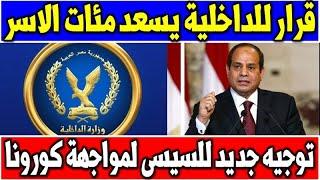 الجيش المصرى يستعد على الحدود الليبية وقرار للداخلية يسعد مئات الاسر وامر يحدث لاول مرة فى مصر