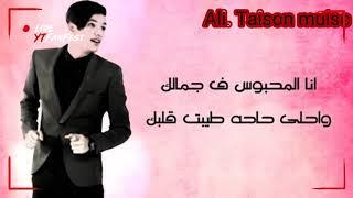 مهرجان بنت قلبي غناء حوده بندق Ali  Taison muisc