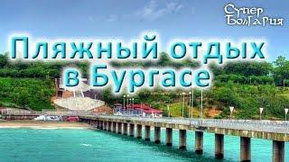 видео Отдых в Албене, Болгария — лучшие отели и описание курорта