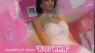 Свадебный салон Волгодонск