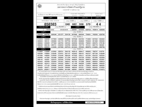ใบตรวจหวย 16 พฤศจิกายน 2559 ถ่ายทอดสดใบสลากกินแบ่ง เรียงเบอร์