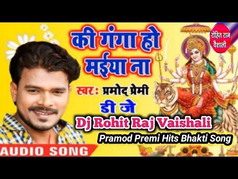 Pramod Premi Bhakti Song Ganga Ho Maiya Na DJ Song=Dj Mintu Rohit Raj Rammath Vaishali=DjRohitRaj