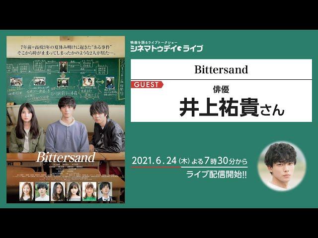 映画予告-『Bittersand』の主演・井上祐貴さんに生インタビュー シネマトゥデイ・ライブ