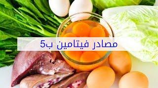 مصادر فيتامين ب5