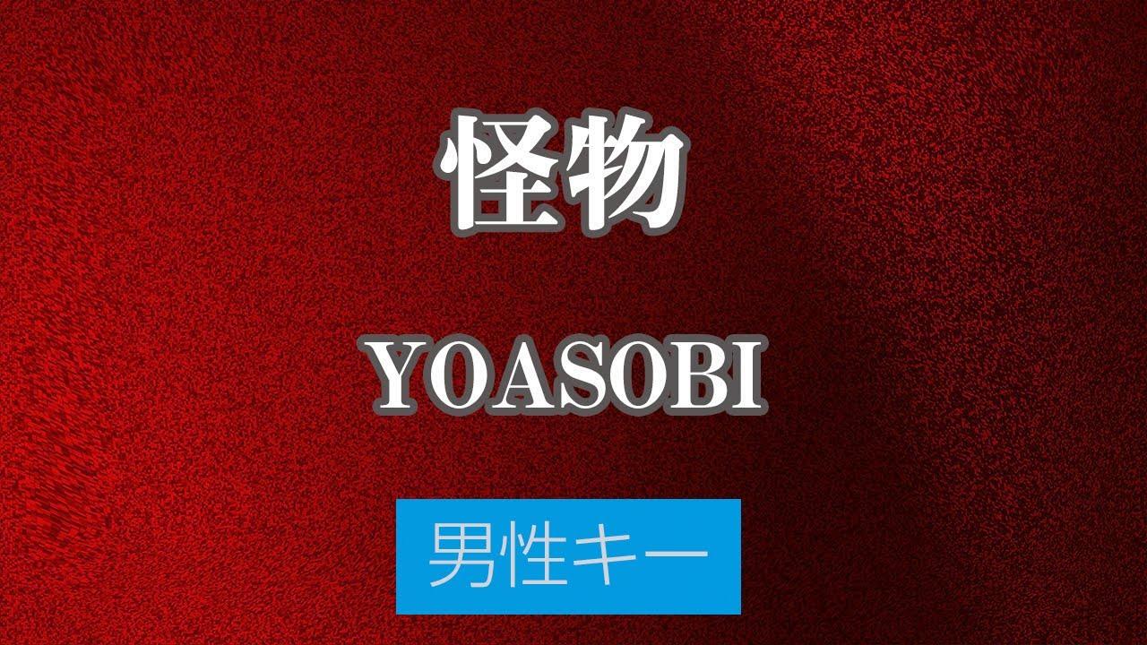 【男性キー(+4)】怪物 - YOASOBI【生音風カラオケ・ガイドメロディ付き】
