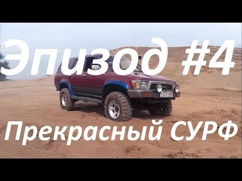Эпизод #4 - Прекрасный СУРФ (Toyota Hilux Surf Vs Lada Kalina 2 AT)