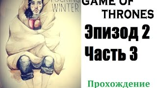 game of thrones a telltale games series  прохождение от SvenArez ВТОРОЙ ЭПИЗОД ЧАСТЬ 3