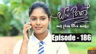 Sangeethe | Episode 186 28th October 2019 Thumbnail