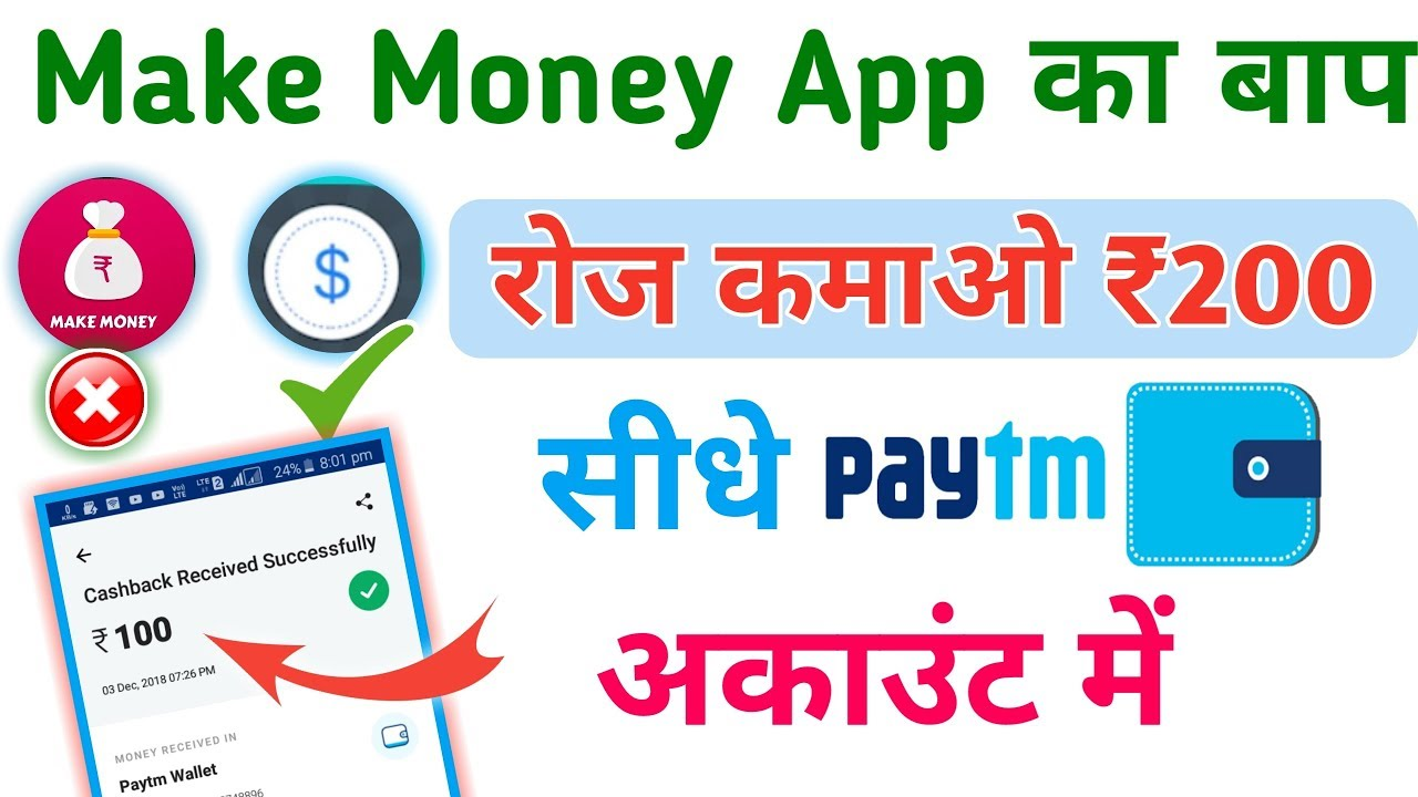 Earn Daily For Smartphone User Get 200 Paytm Cash Free By Tech India Boss