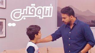 أنا و قلبي  |  الحلقة 39 |  انهيار  |   #يوسف_المحمد  | Me & My Heart |  Collapse |  S1 E39