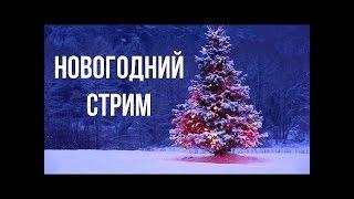Новогодний стрим