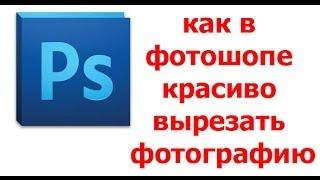как в фотошопе красиво вырезать фотографию(Скачать программу http://www.win7ka.ru/ckachat-adobe-photoshop/ Привет всем будущим мастерам фотошопа. В сегодняшнем видео..., 2013-10-23T09:22:36.000Z)