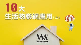 Webduino - 10 種生活物聯網應用 ( 上集 )