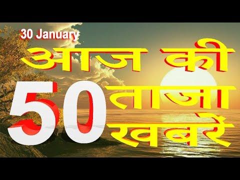 30 January Morning News   आज सुबह की 50 ताज़ा ख़बरें   Nonstop News   Breaking News   MobileNews 24.