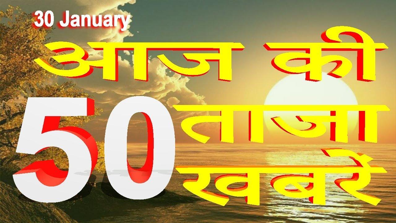 30 January Morning News | आज सुबह की 50 ताज़ा ख़बरें | Nonstop News | Breaking News | MobileNews 24.