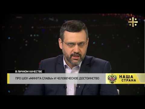 Владимир Легойда про шоу Минута славы и человеческое достоинство