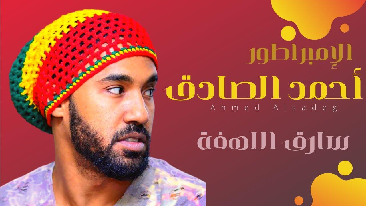 ahmd-alsadq-sarq-allhft-new-2018-ahmed-alfateh