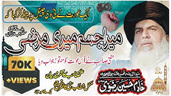 Allama Khadim Hussain Rizvi(7 March 2020 Suni Conference Bhakkar) Afroz Islamic
