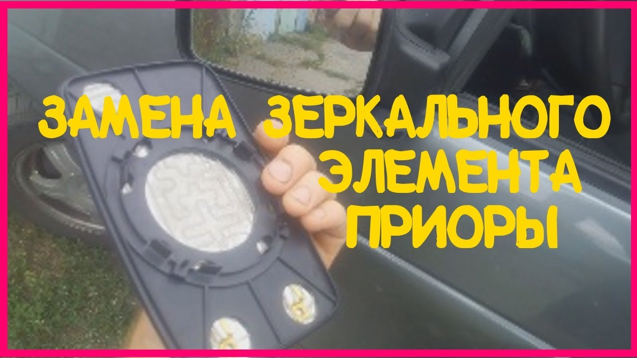 Замена зеркального элемента ВАЗ Приора