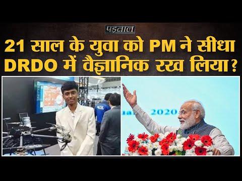 Fact Check: Pratap NM के बारे में claim कि PM Modi ने इन्हें DRDO में सीधा scientist appoint किया है