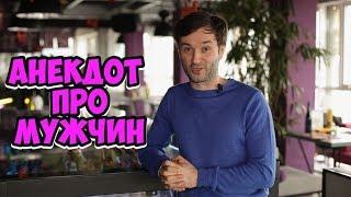 Свежие анекдоты из Одессы! Анекдот про мужчин!
