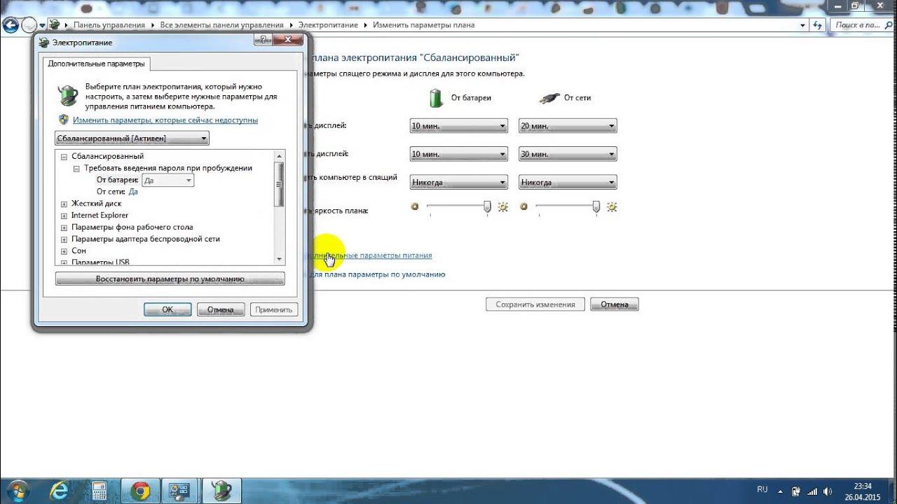 Скачать программу для восстановления аккумулятора ноутбука