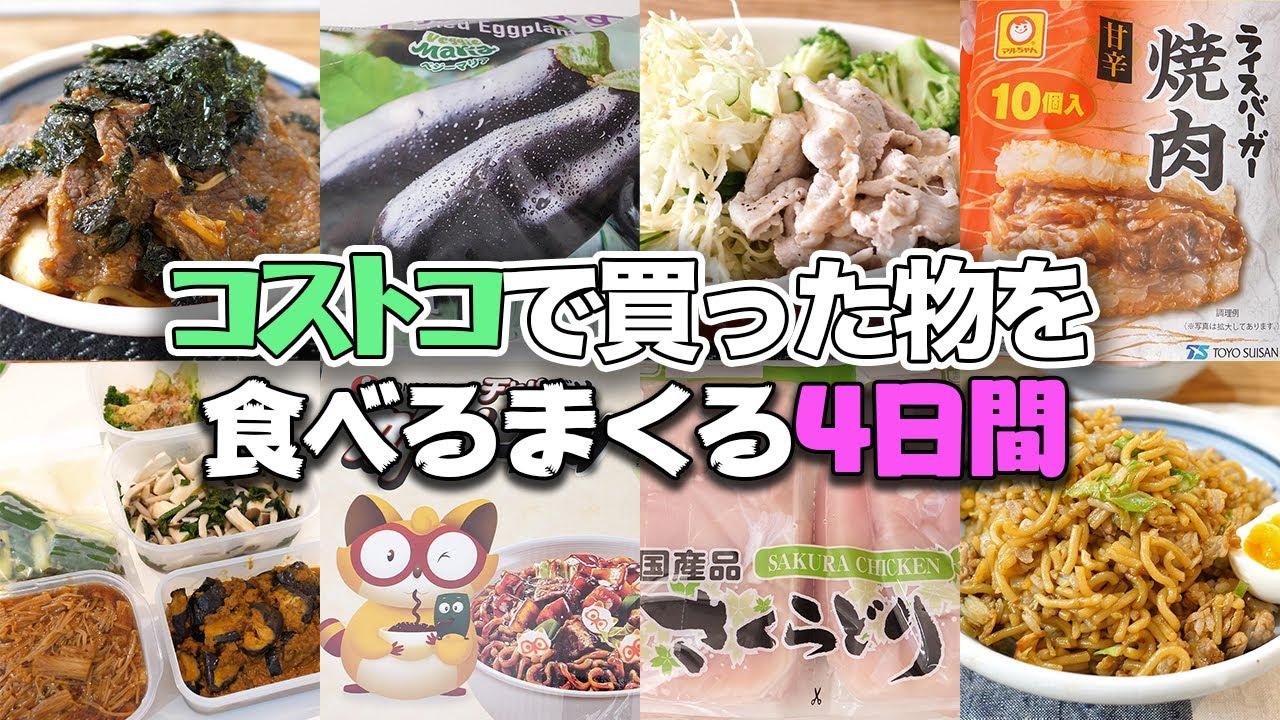 コストコで買った物を食べまくる4日間 イカめかぶ/冷凍野菜メインで作り置き料理/韓国海苔にハマる/やる気が無い日のカップ麺/カルビキムチうどん