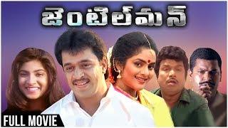 Gentleman Full Movie   Action King Arjun   Madhubala   Subhashri   Telugu Superhit Movies