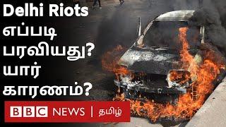 Delhi Violence Explained | CAA Protest