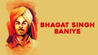 Bhagat Singh Baniye (Official Song) | Kulwinder Billa | New Punjabi Song 2020