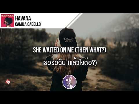 แปลเพลง Havana - Camila Cabello ft. Young Thug