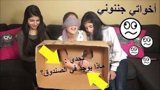 تحدي ماذا يوجد في الصندوق؟ صراخ هستيري !!