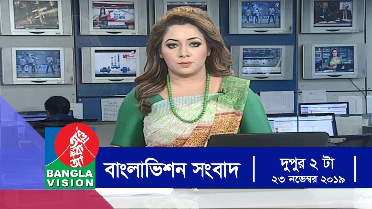 Download দুপুর ২ টার  বাংলাভিশন সংবাদ    Bangla News   23_November_2019   2:00 PM   BanglaVision News
