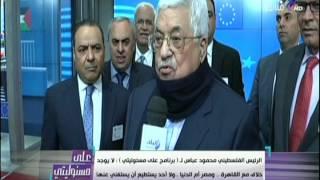 الرئيس الفلسطيني : مصر أم الدنيا..ولا أحد يستطيع أن يستغني عن مصر